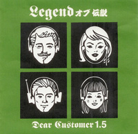 Legend オブ 伝説/Dear Customer 1.5