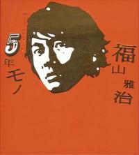 福山雅治/5年モノ